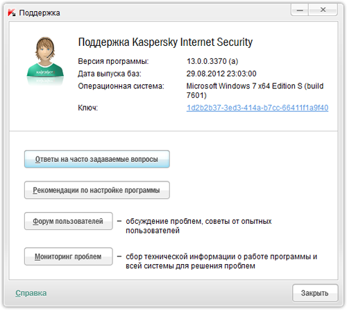 Виды помощи в Kaspersky Internet Security