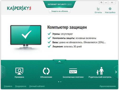 Главное окно Kaspersky Internet Security 2013