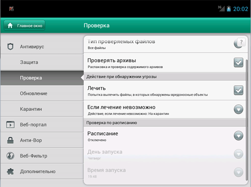 Обзор Kaspersky Tablet Security