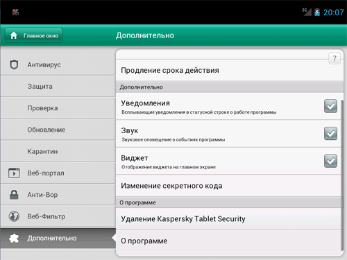 Обзор Kaspersky Tablet Security