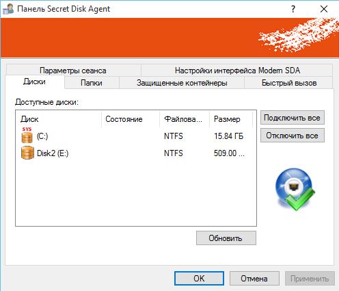 Интерфейс Secret Disk Agent