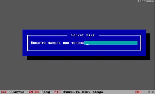 Загрузчик Secret Disk Agent
