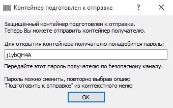Отображение пароля для защищённого контейнера в Secret Disk Enterprise