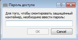 Запрос пароля к защищённому контейнеру в Secret Disk Reader
