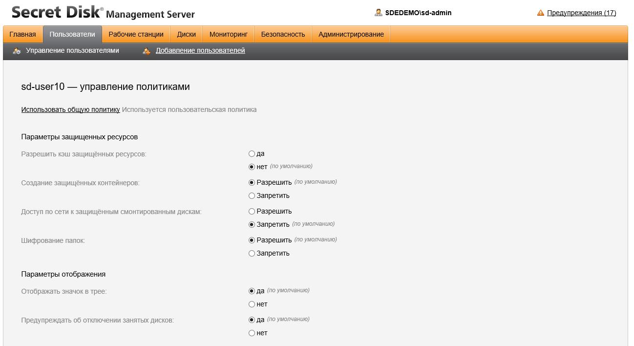 Управление политиками отдельного пользователя в Secret Disk Enterprise