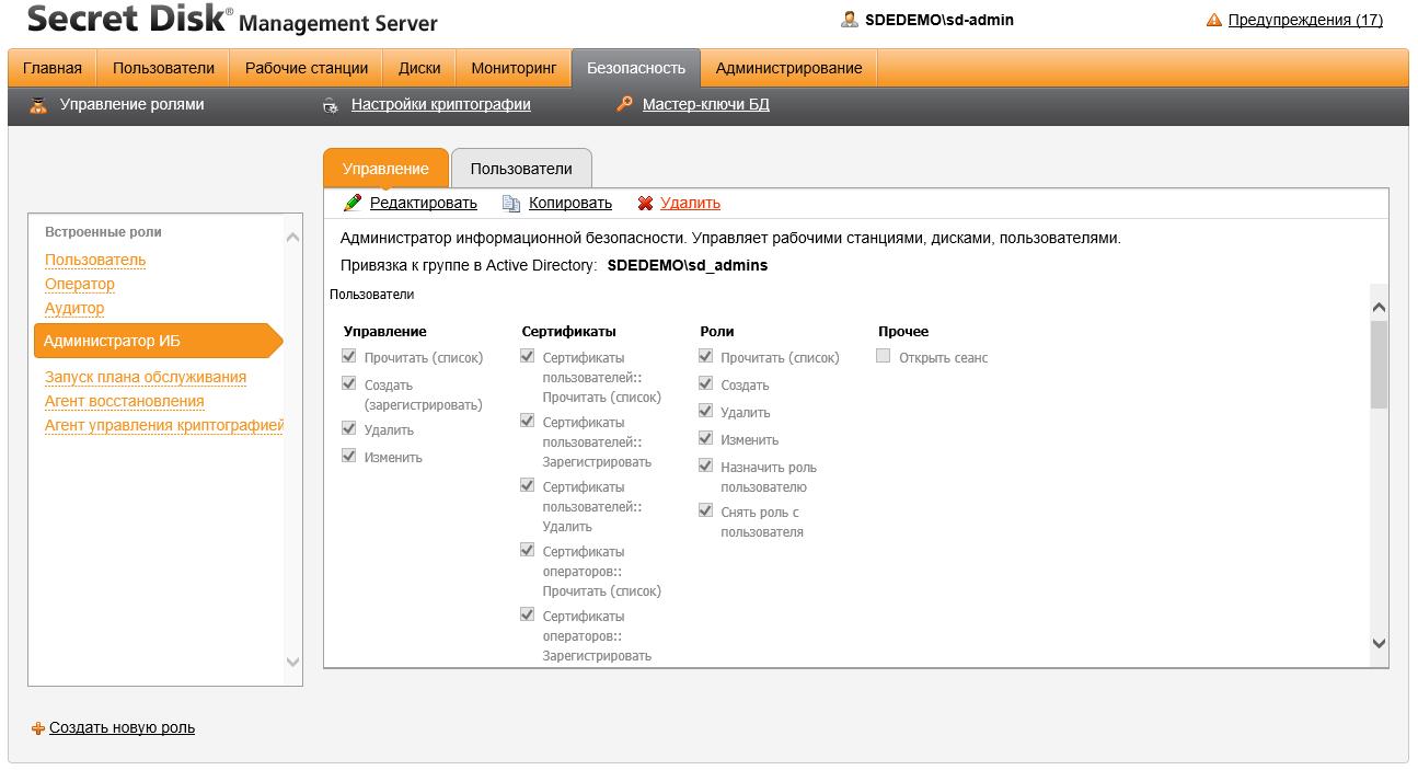 Управление ролями пользователей в Secret Disk Enterprise