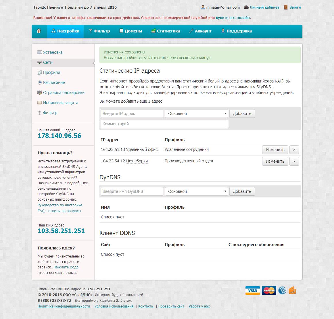 Привязка адресов к профилям в SkyDNS