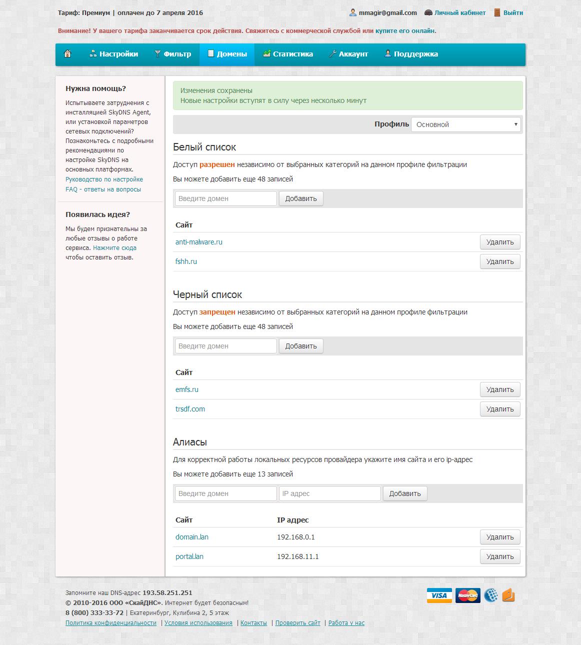 Управление белым и черным списком доменов и алиасами в SkyDNS