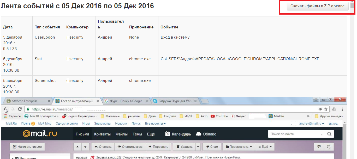 Выгрузка файлов из ленты событий одним ZIP-файлом в StaffCop Enterprise 3.1