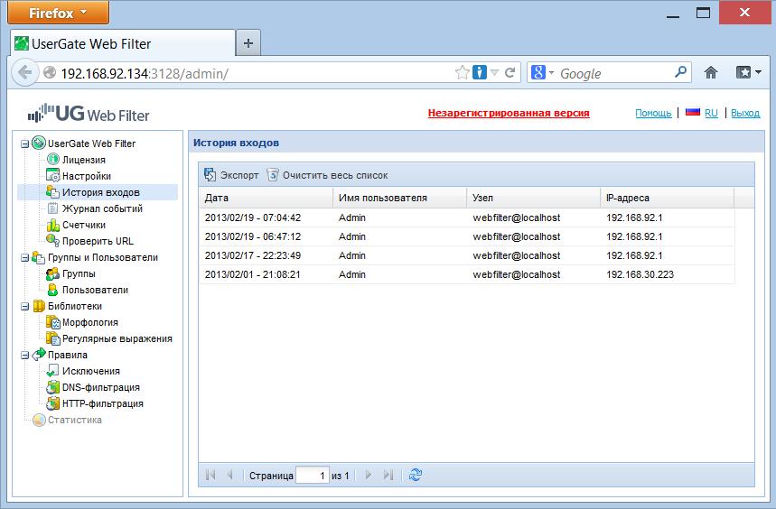 UserGate Web Filter – интернет-фильтрация, защита от угроз