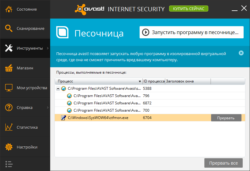 «Песочница» в Avast! Internet Security 2014