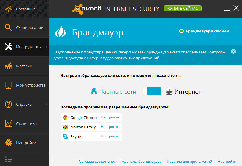avast internet security 2017 activation code till 2038