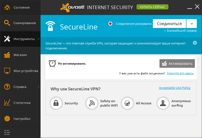 SecureLine VPN в Avast! Internet Security 2014