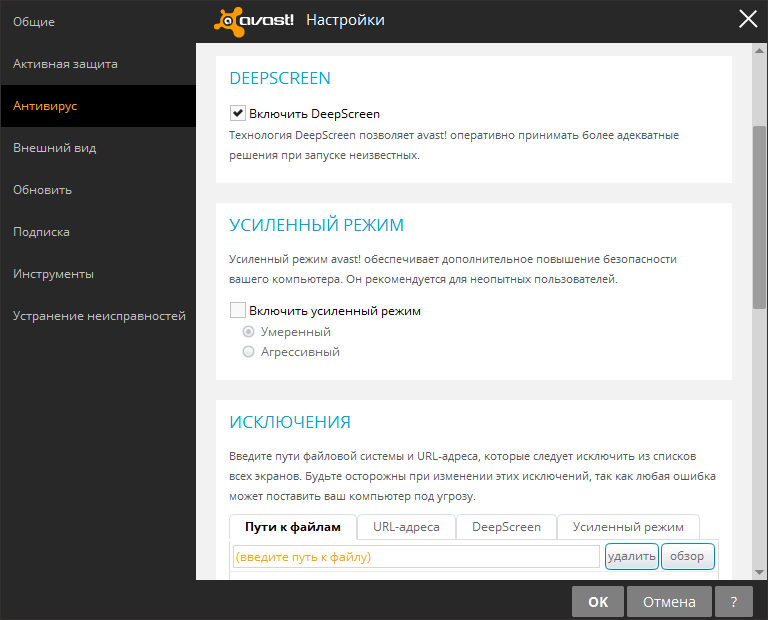 Настройки Avast! Internet Security 2014