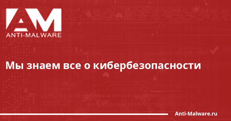 (c) Anti-malware.ru