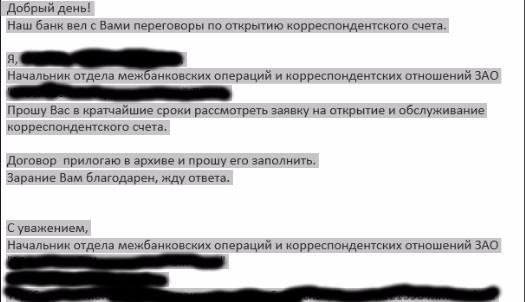 «Лаборатория Касперского» выявила новейшую хакерскую атаку набанки РФ