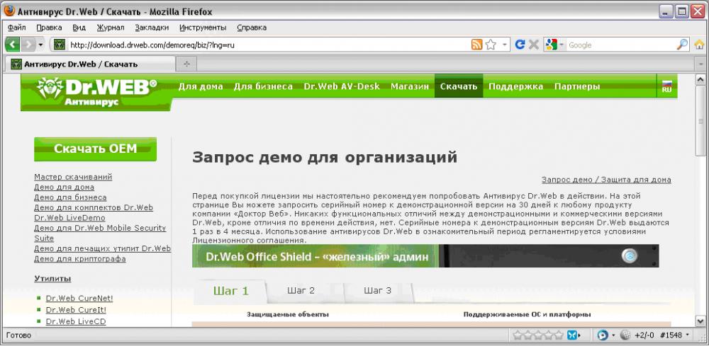 Скачать Антивирус Др Веб Бесплатно Пробную Версию.
