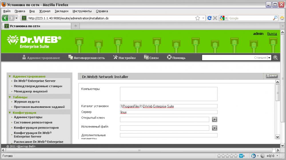 Drweb 4.33 Enterprise Key Скачать