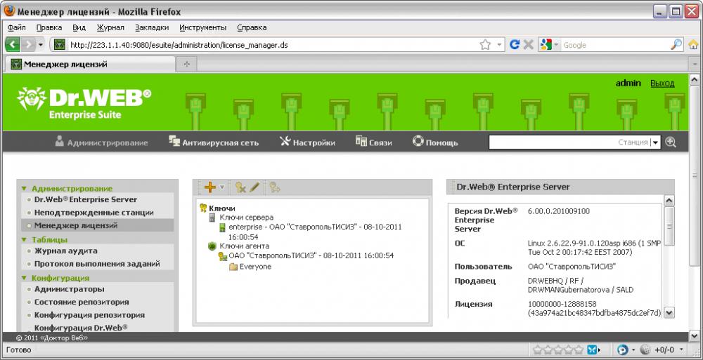 Возможность указания дополнительного ключа в Kaspersky ESS.