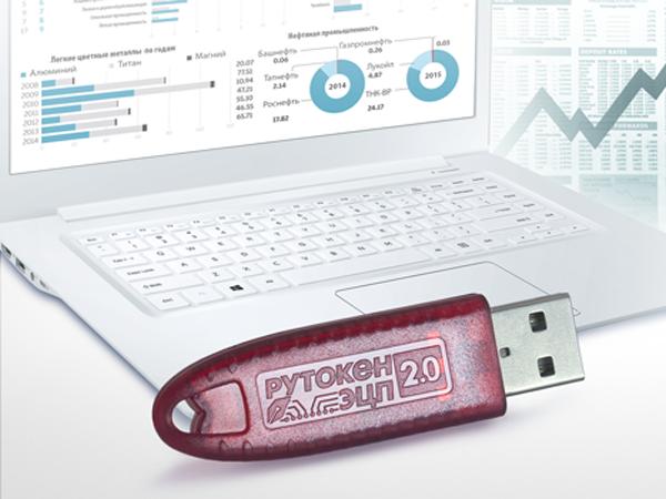 ИП смогут сдать отчетность на сайте ФНС при помощи Рутокен ЭЦП 2.0
