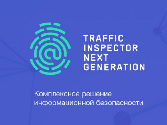 Настройка Фильтра В Traffic Inspector