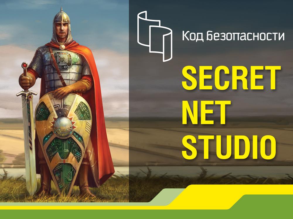 Secret Net Studio — защитные механизмы