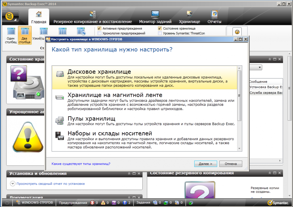 Symantec Backup Exec 2014 - обзор новых функций