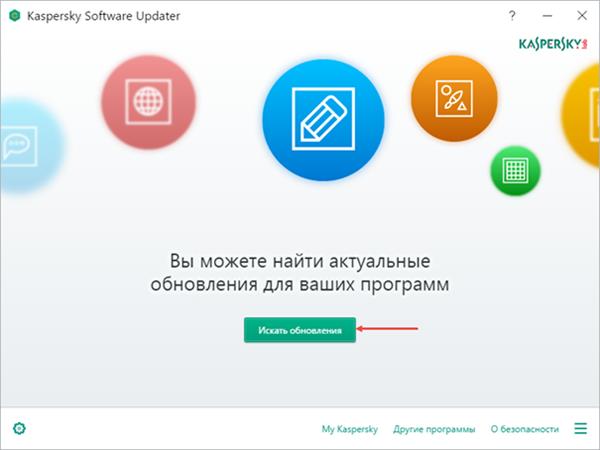 Kaspersky Software Updater устранит уязвимости в программах
