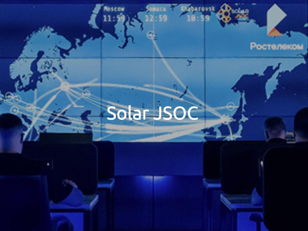 Эксперты Solar JSOC помогли защитить инфраструктуру Россети Урал