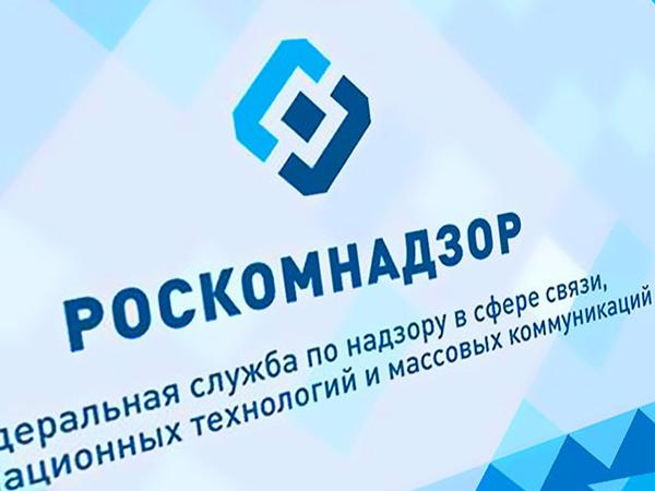 Роскомнадзор одобрил оборудование для ограничения доступа к сайтам