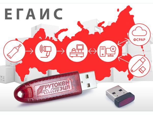 ФСБ России сертифицировала новые исполнения Рутокен ЭЦП 2.0