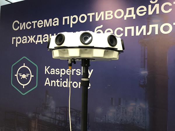 Представлен Kaspersky Antidrone — система противодействия опасным дронам
