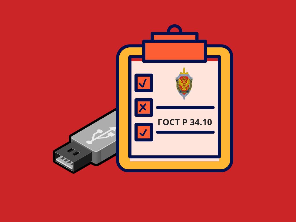 Сравнение ключей и USB-токенов (Рутокен, Jacarta, ESMART) с