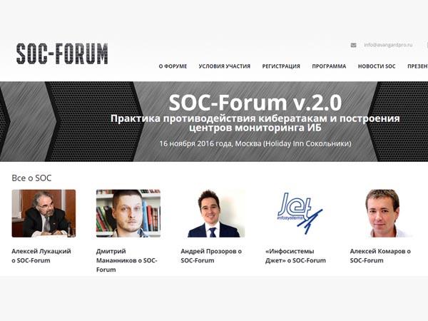 Обновилась программа форума SOC-Forum v.2.0