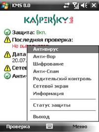Kaspersky Mobile Security 8.