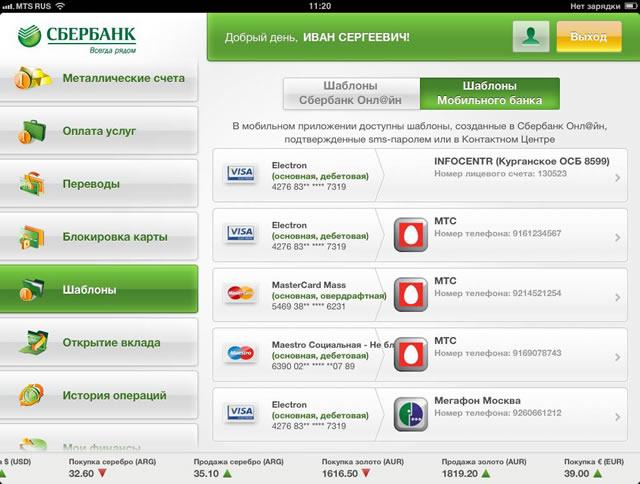 Как сделать шаблон сбербанк онлайн