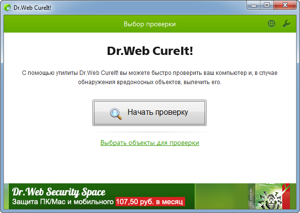Dr. Web cureit скачать бесплатно версия 11. 12. 2017 лечащая утилита.
