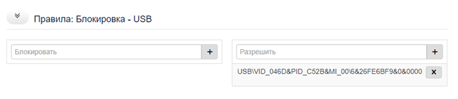 Блокировка USB в StaffCop Enterprise