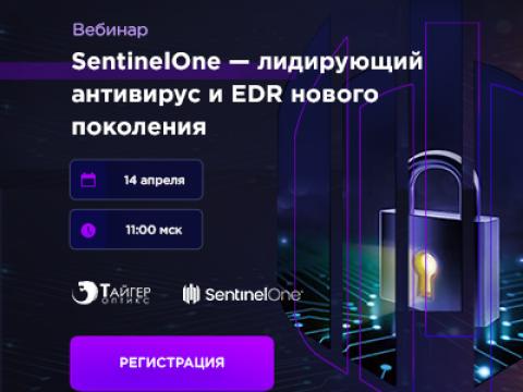 SentinelOne — лидирующий антивирус и EDR нового поколения. Вебинар