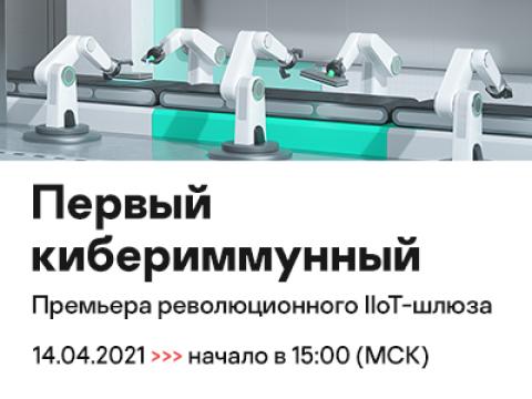 Онлайн-премьера: первый кибериммунный IoT-шлюз для промышленности