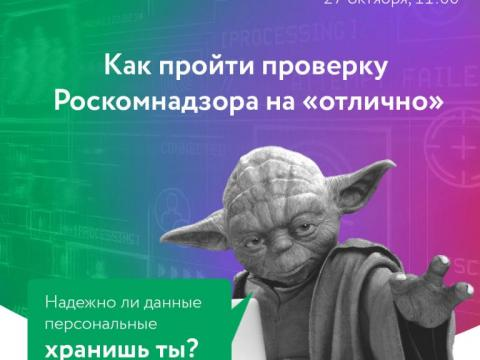 Онлайн-митап «Как пройти проверку Роскомнадзора на «отлично»