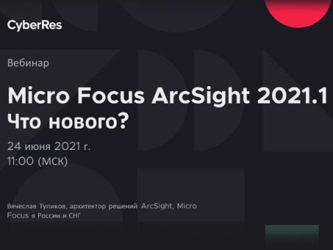 Micro Focus ArcSight 2021.1. Что нового?