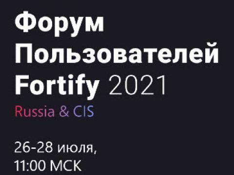 Форум пользователей Fortify