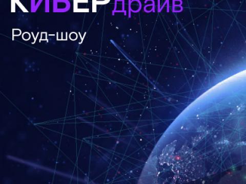 Роуд-шоу «КиберДрайв»