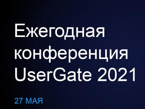 UserGate 2021