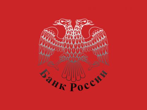 Управление рисками для ИБ и ИС: разбор требований Банка России