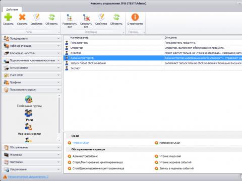 Обзор JaCarta Management System 3.0
