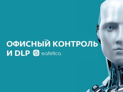 ESET представила новое решение Офисный контроль и DLP Safetica