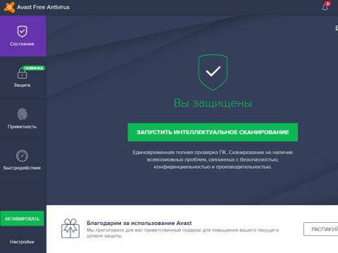 Обзор Avast Free Antivirus 2017