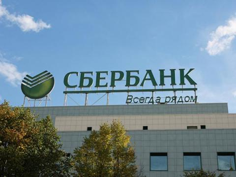Сбербанк договорился с Интерполом о сотрудничестве по киберугрозам